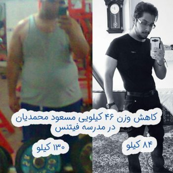 لاغری و تناسب اندام اصولی و رکورد کاهش وزن 46 کیلووی مسعود محمدیان
