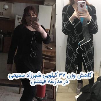 تناسب اندام، کاهش وزن و لاغری شهرزاد سمیعی در مدرسه فیتنس
