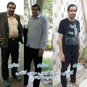 تجربه کاهش وزن 25 کیلویی مهدی کاظمی در مدرسه فیتنس
