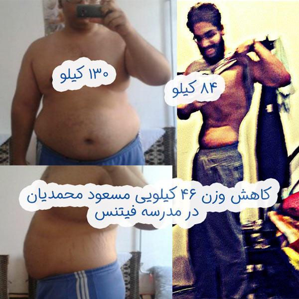 مسعود محمدیان از چگونه لاغر شدن خود میگوید