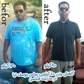 تجربه کاهش چربی و سایز عباس یوسف نیا عزیز از قم